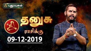 Rasi Palan | Dhanusu | தனுசு ராசி நேயர்களே! இன்று உங்களுக்கு…| Sagittarius | 08/12/2019