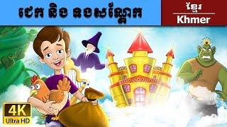 ចំណងជើង៖ ជេក និង ទងសណ្តែក - រឿងនិទានខ្មែរ - រឿងនិទាន - 4K UHD - Khmer Fairy Tales