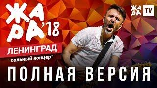 ЖАРА В БАКУ 2018 / ГРУППИРОВКА ЛЕНИНГРАД
