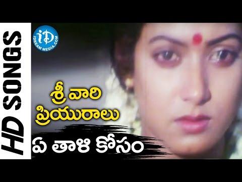 E Thali Kosam Video Song - Srivari Priyuralu Movie || Vinod Kumar, Aamani || Raj Koti