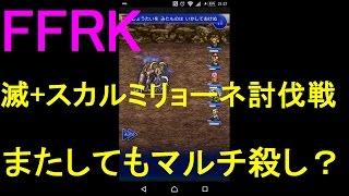 FFRK実況第350回 スカルミリョーネ討伐戦(2017/3/15) またまたマルチ...