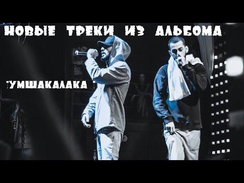 MIYAGI ЭНДШПИЛЬ -ТРЕКИ С НОВОГО АЛЬБОМА - УМШАКАЛАКА