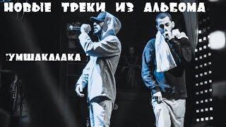 MiyaGi & Эндшпиль - Умшакалака