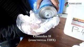 очиститель Cosmofen 10 vs покраска FEYCO(, 2014-04-20T16:46:42.000Z)