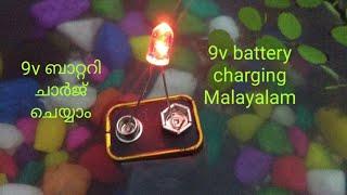 9v battery charging |KV TECH|9v ബാറ്ററി ചാർജ് ചെയ്യാം എങ്ങനെ??????
