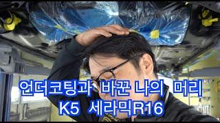 장신정신 k5 언더코팅 작업일지 2021.3.26