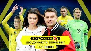 ПРО ЄВРО Євро 2021 Що думають гравці збірної України