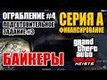 Ограбление #4 GTA Online - Серия А - финансирование - Подготовительное задание #3