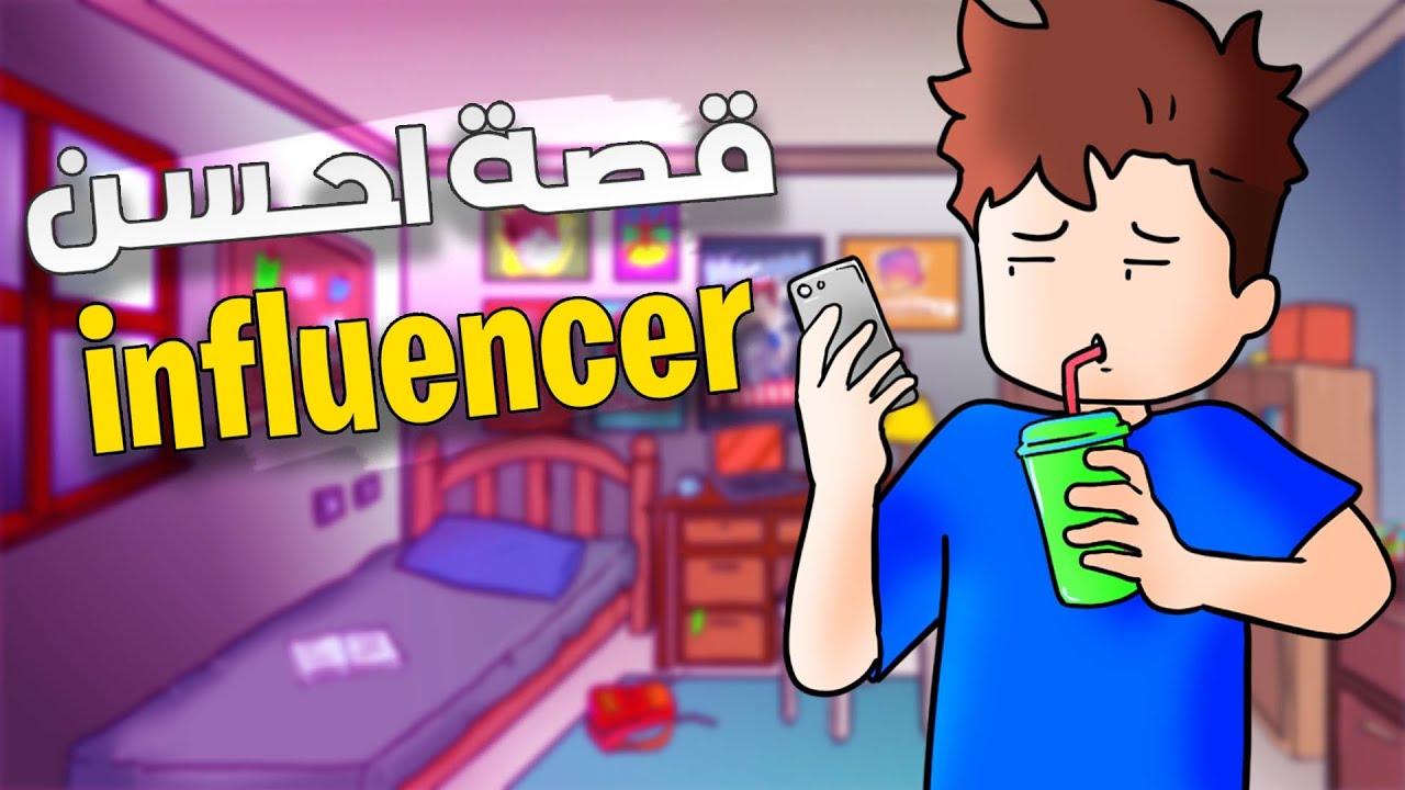 Download قصة احسن مؤثر فالمغرب