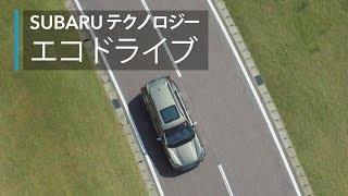 SUBARUテクノロジームービー: エコドライブ