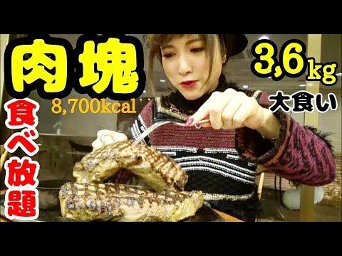 #36【大食い・食べ放題】赤字覚悟!豪快!ステーキ食べ放題★★★