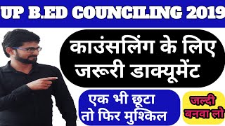 UP B.ed COUNSELLING DOCUMENTS 2019-ये सब चाहिए|UP B.ed ANSWER KEY 2019|UP B.ed CUT OFF 2019|b.ed res