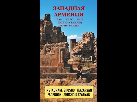 Западная Армения . Ван, Карс,  Ани, Эрзрум(Карин), Муш, Баязет