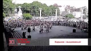 Харьков - вышиваный