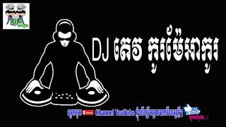 DJ តេវ កូរម៉ែអាកូរ , funnyvids funny video , By The Troll Cambodia Official