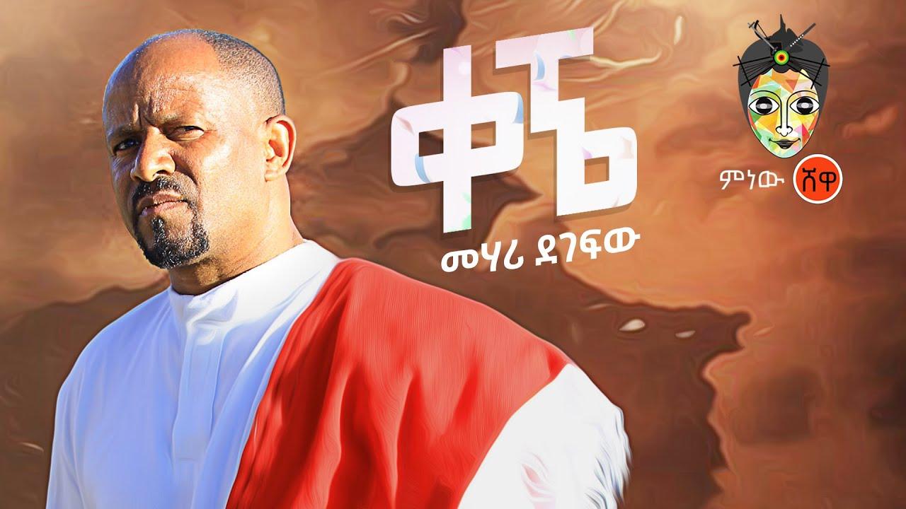 Download Ethiopian Music : Mehari Degefaw (Kegne) መሃሪ ደገፋው (ቀኜ)  - New Ethiopian Music 2021(Official Video)