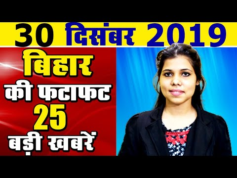 Daily Bihar today news of all Bihar districts Video in Hindi.Latest,fast news of patna Gaya siwan.