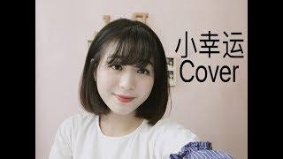 [COVER] - May mắn nhỏ bé (小幸运)