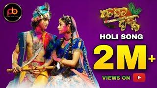 Radha Krishna Kannada Serial Full Holi Song || Mythology || Aniruddha Sastry , Rakshitha Bhaskar.