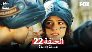 العشق مجددا الحلقة 22 كاملة Aşk Yeniden