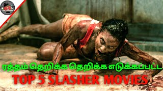 Top 5 Slasher Movies in Tamil Dubbed| Best Horror Thriller movies in Tamil| #MRTHAKALI