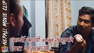 झर्यो झर्यो Uniqe साहु को बट पनि झर्यो  || Nepali Movie Clip ||  LUKAMARI