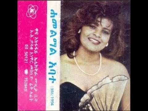 Hamelmal Abate - Shebel ሸበል (Amharic)