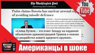 Американцы в шоке от слов Путина
