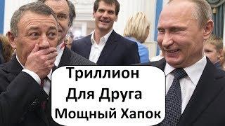 ПУТИН ДАРИТ РОТЕНБЕРГУ ТРИЛЛИОН!!! ИЗ ДЕНЕГ РОССИЯН!