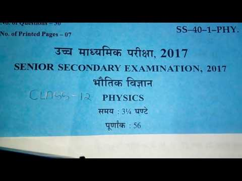 PHYSICS QUESTION PAPER CLASS 12 YEAR 2017