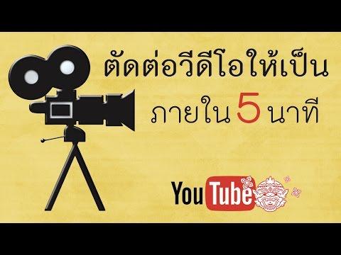 ตัดต่อวีดีโอให้เป็นภายใน 5 นาที สำหรับ Youtuber
