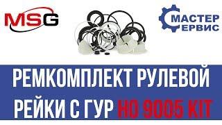 видео Cальники рулевой рейки Ремкомплекты