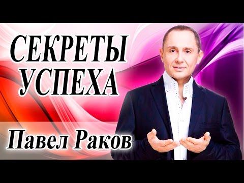 Павел Раков и