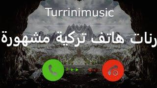 احلى رنات هاتف 2021 || اجمل نغمة رنين تركية || افضل نغمات رنين للهاتف تركية 2021 || رنات تركية حزينة