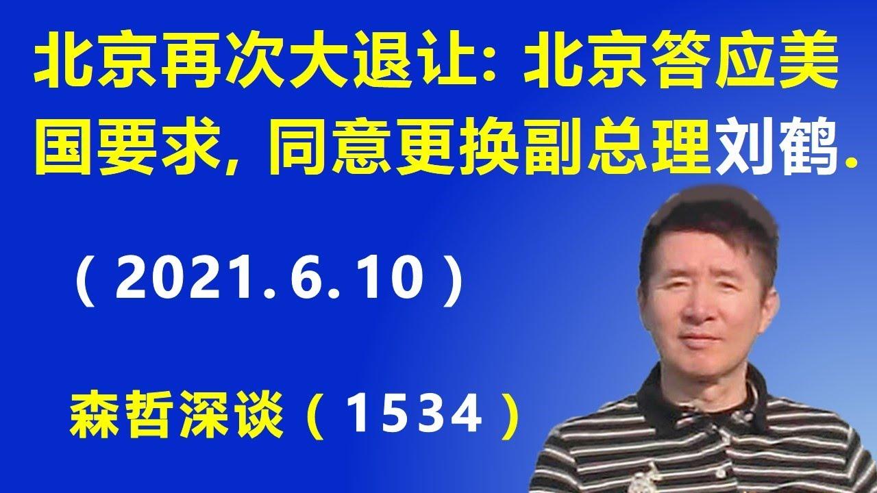 北京再次大退让:北京答应美国要求,同意更换贸易谈判负责人 副总理刘鹤.(2021.6.10)