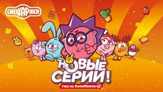 Смешарики Трейлер 4 Премьера нового сезона Новые серии 10 сентября