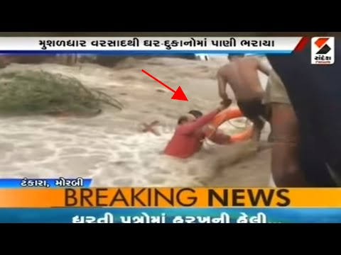 #Monsoon2017 : Morbi flood situation due to Heavy Rains