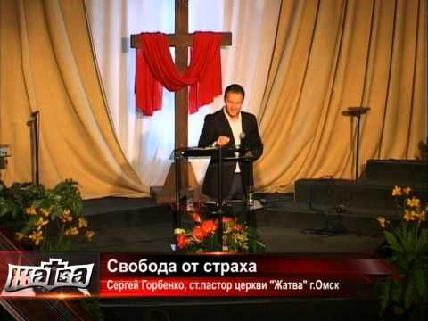 Церковь жатва г омск проповеди фото 628-14