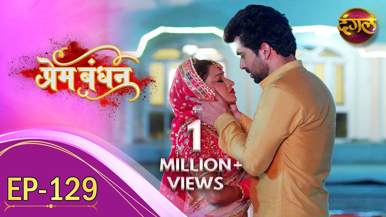 Prem Bandhan - प्रेम बंधन || New Full Episode 129 || New TV Show || Dangal TV Channel