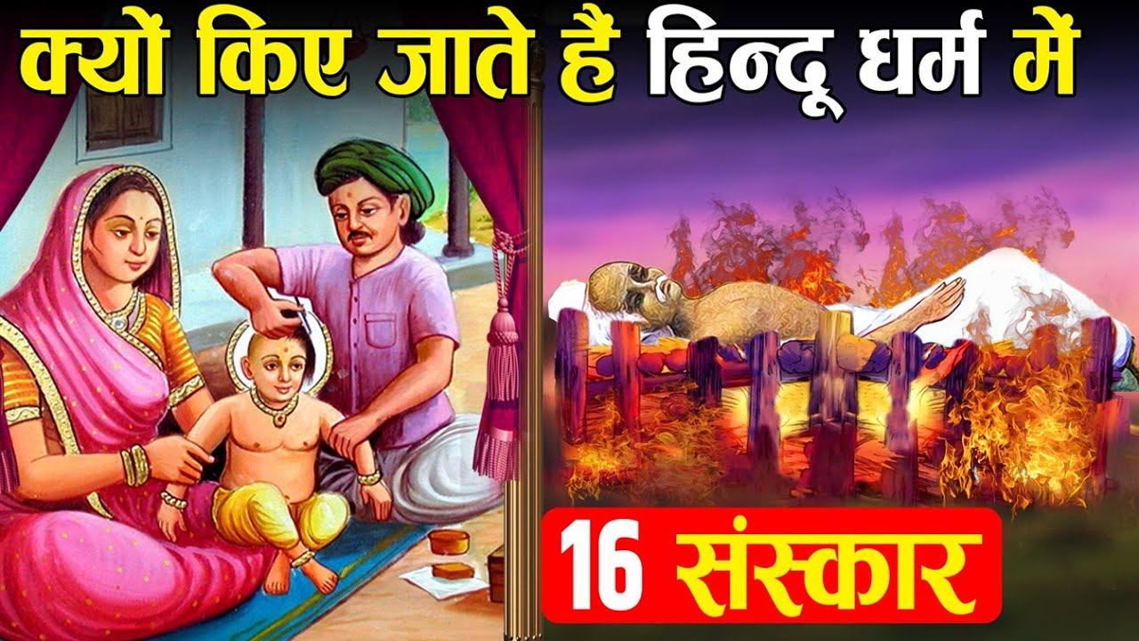 Download क्या होते हैं हिन्दू धर्म के 16 संस्कार?   16 Rituals Every Hindu Must do