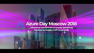 Azure Day Moscow 2018 - azureday.ru