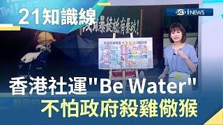 香港社運抗爭精隨