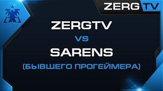★ ZERGTV vs прогеймера SarenS'a | StarCraft 2 с ZERGTV ★