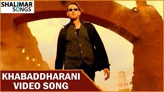 Athidi Movie Songs || Khabaddharani Video Song || Mahesh Babu, Amrita Rao || Shalimar Songs