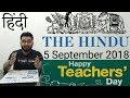 5 September 2018 The Hindu Newspaper Analysis in Hindi (हिंदी में) - News Articles Current Affairs