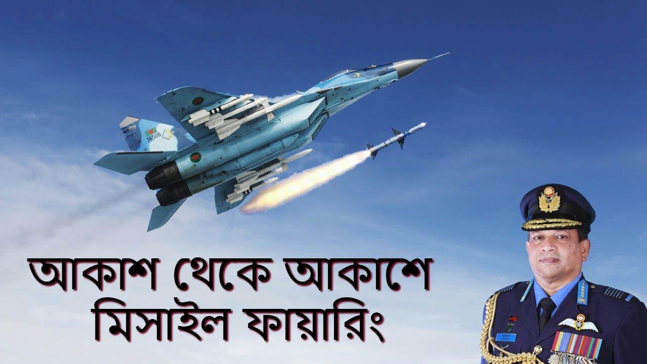 বিমান বাহিনীর আকাশ থেকে আকাশে গোলাবর্ষণ মহড়া ও আকাশযুদ্ধের রণকৌশল। BD Air Force missile firing