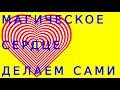 Поделки - Магическое сердце. Оригинальный подарок открытка своими руками к 14 февраля и 8 марта из бумаги