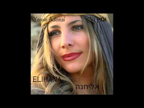 Elihana Elia - Tehillim/ Psalm 23 (Hebrew)