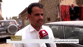 حملة للرقابة على التجار والمصانع في مأرب  | تقرير رشاد النواري