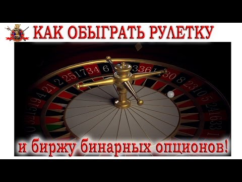 Онлайн казино на реальные деньги в рулетку контрольчестности рф